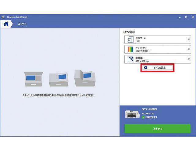 画像: そのまま「スキャン」ボタンをクリックしてもスキャンは実行できるが、画質などを設定するために「すべての設定」をクリックし、スキャン用設定画面に移動する。