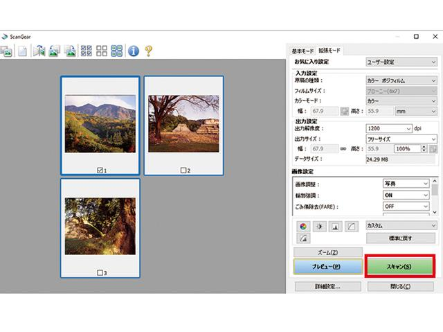 画像: 「Scan Gear」で解像度などを設定し、プレビューを実行。写真のサムネールが表示されるので、フィルムの表・裏が間違いがないかを確認し、「スキャン」ボタンを押す。