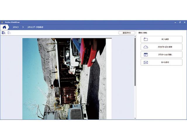 画像: プリンター複合機でのスキャンが実行されると、パソコンのアプリに写真のデータが転送される。表示された画像を確認し、パソコンに画像ファイルとして保存する場合は「パソコンへ保存」をクリックする。また、このアプリからクラウドに保存することもできる。