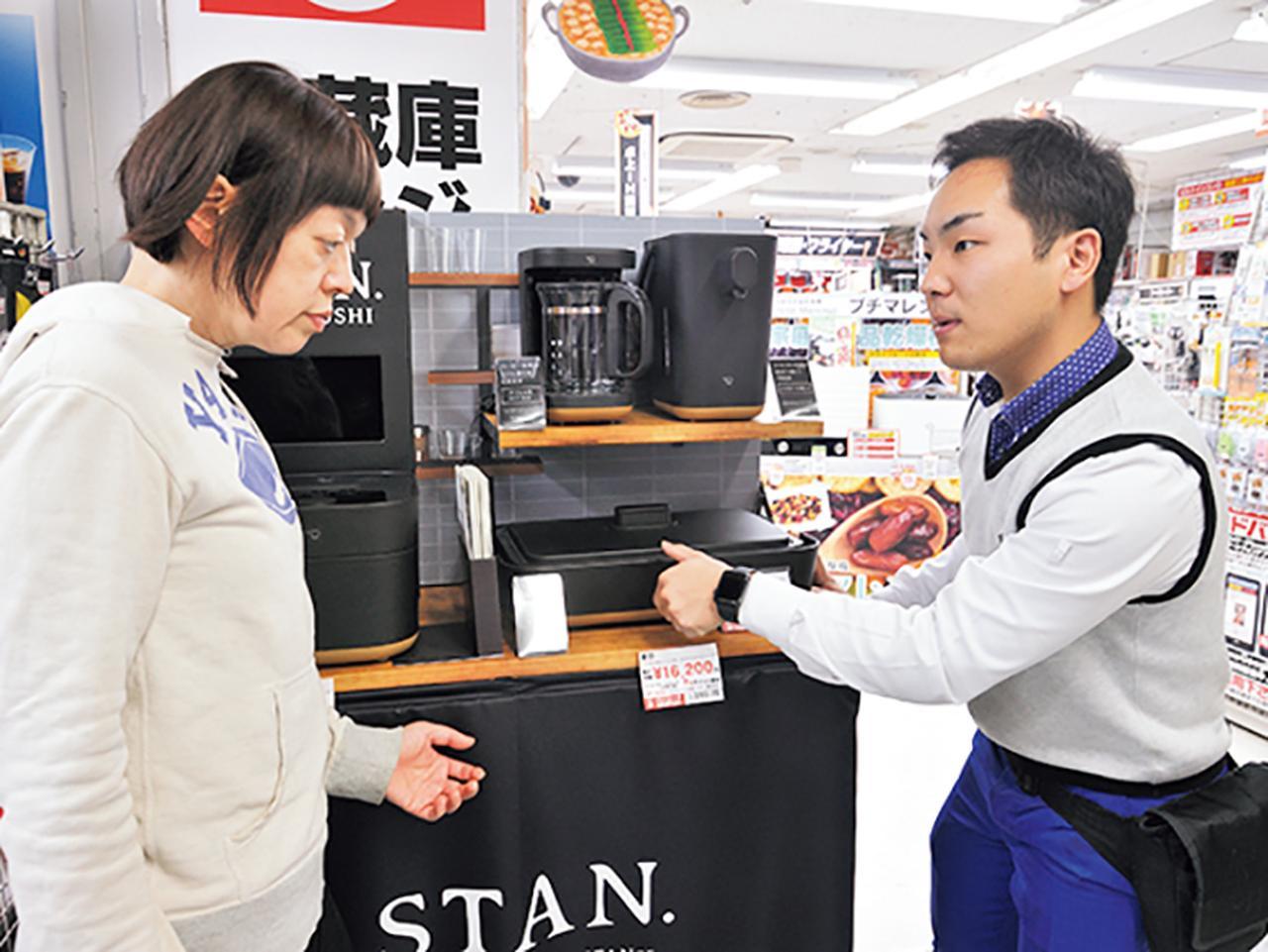 画像: 売り場の一角を占める「STAN.」コーナー。ホットプレートは炊飯器に次ぐ人気。若い家族が買っていくケースが多い。