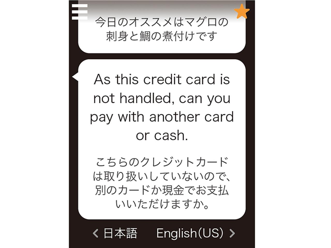 画像: 決まったフレーズを登録しておくこともできる。