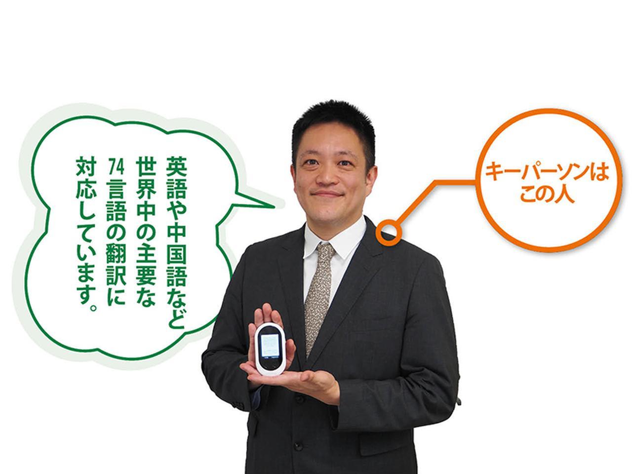 画像: ソースネクスト株式会社 執行役員 技術戦略室 川竹一さん