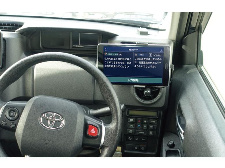 画像: 乗務員が日本語で返答すると、乗客側のタブレットに外国語で表示が出て、音声が流れるようになっている。