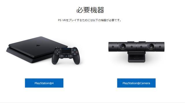 画像: PS VRをプレイするためには、PlayStation4と、専用のPlayStation cameraが必要。