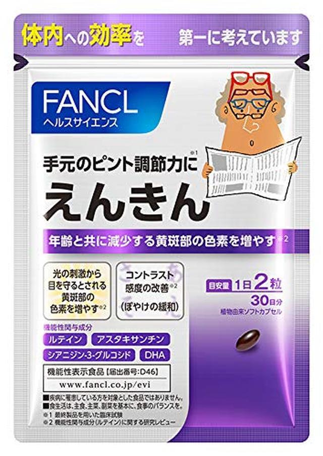 画像: ぼやけを緩和し、手元のピント調節力をサポート。 www.fancl.co.jp