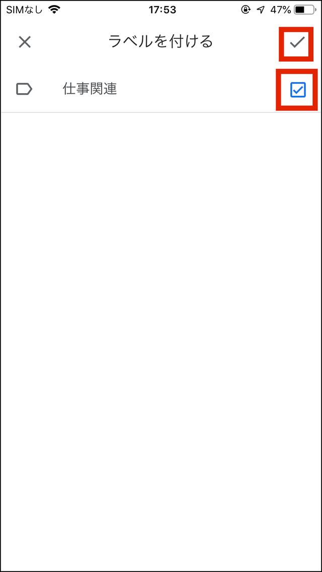 画像3: 作成した「ラベル」をメールに設定する方法