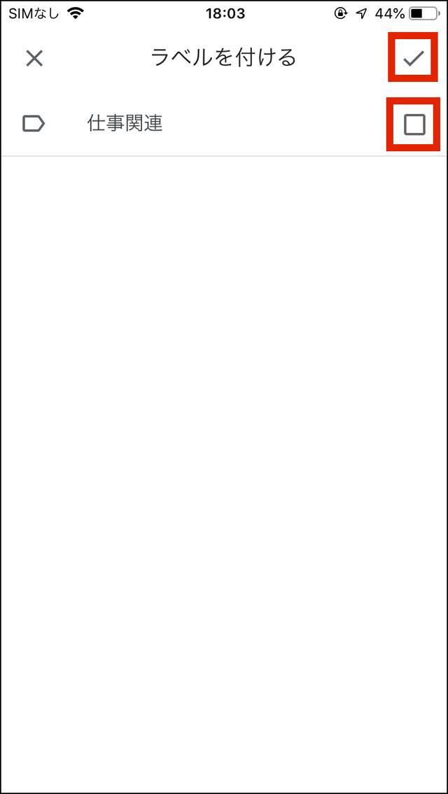 画像5: 作成した「ラベル」をメールに設定する方法