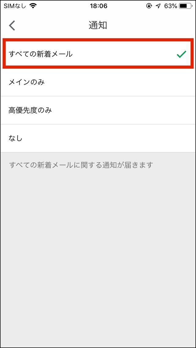 画像: 新着メール「通知」の種類の変更方法