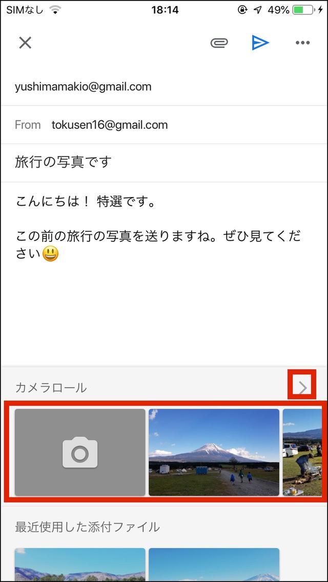 画像2: 写真を添付してメールを送信する方法