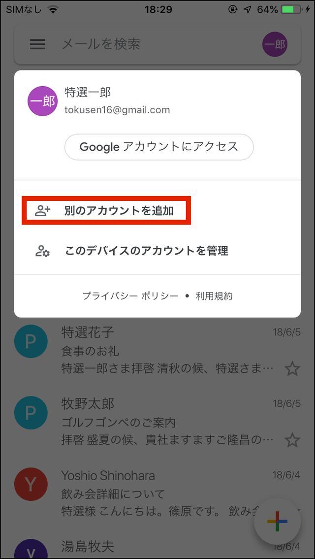 画像4: Gmailにアカウントを追加する方法