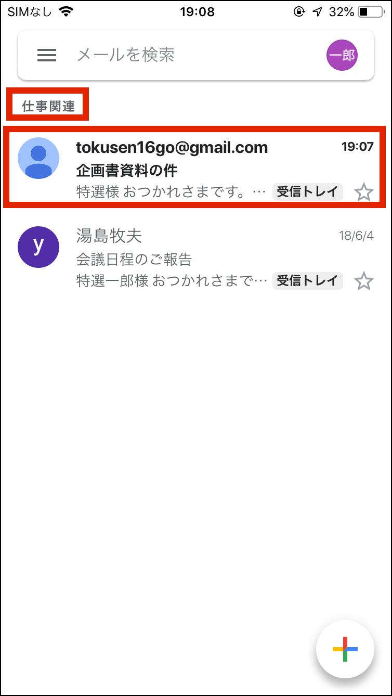 gmail 受信 トレイ に 入ら ない