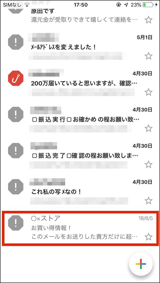 画像4: 不快なメールを「迷惑メールとして報告」する方法