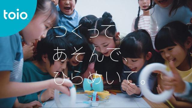 画像: toio™ コンセプトムービー | toio™ Concept Movie|アナウンストレーラー youtu.be