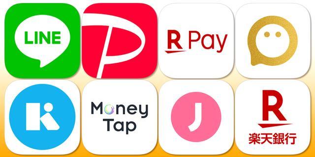 2019】個人間送金ができるアプリを比較 LINE pay 楽天ペイ paypay ...