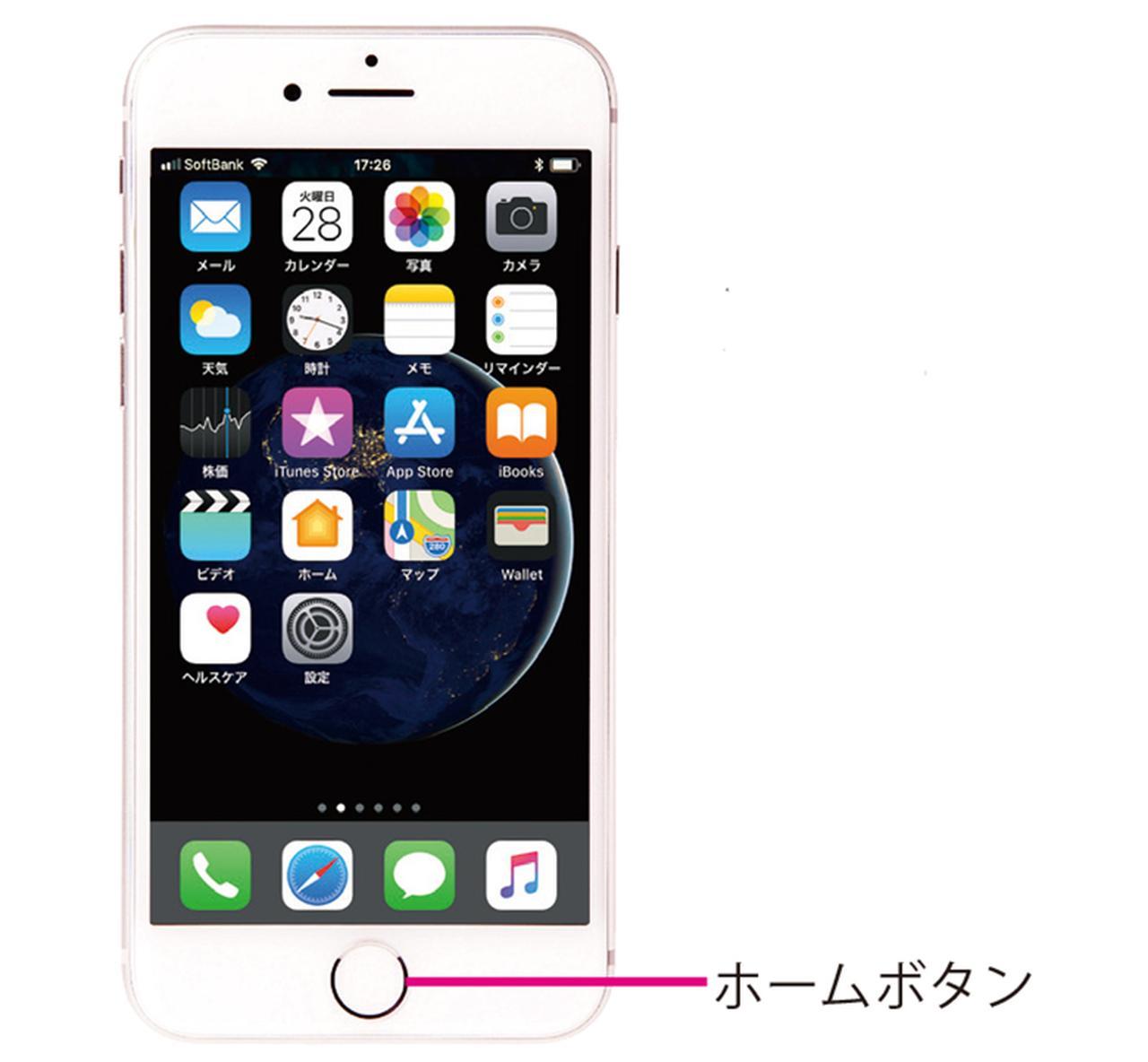 画像3: 【iPhone&Android比較】各部の名称は?スマホの外観をチェックしよう