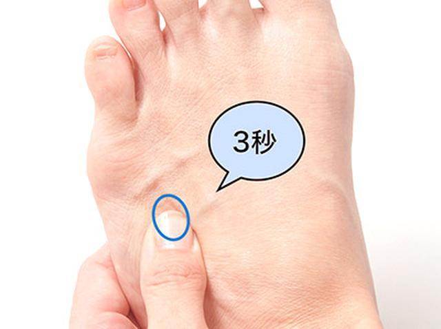 画像41: 【足裏の反射区】症状別「足の裏もみ」のやり方 心の痛みに気づいてあげることが大切