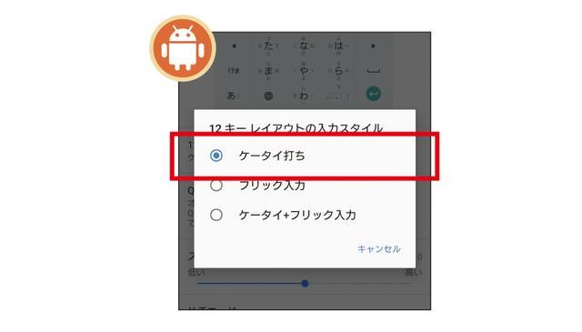 画像: Androidは、Google純正の「Gboard」アプリを入れれば、ケータイ打ちに対応できる。