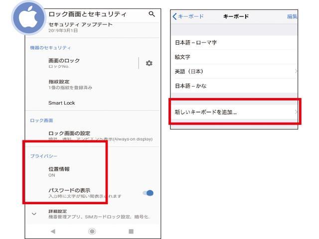 画像: iPhoneもAndroidも、文字を打つときは12キーでのフリック入力が基本(左)。iPhoneは「設定」で、キーボードを追加可能だ(右)。
