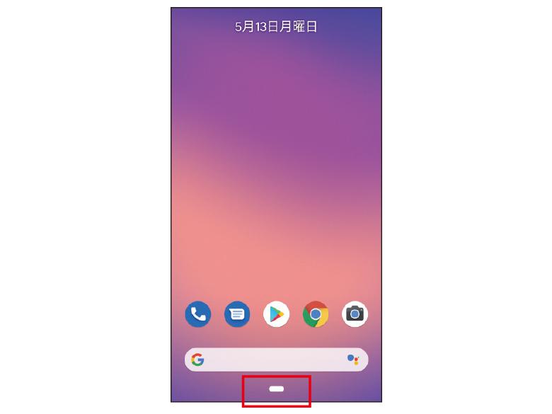 画像: Pixel 3には、ナビゲーションバーが表示されず、ホームキーのみが用意される。ここを上になぞれば、アプリの履歴が表示される。