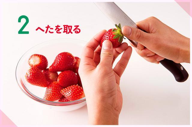 画像3: 「イチゴ酢」の作り方