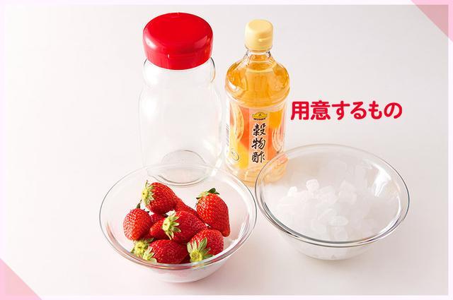 画像1: 「イチゴ酢」の作り方