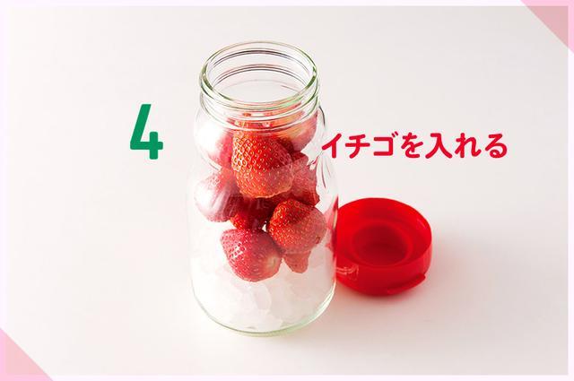 画像5: 「イチゴ酢」の作り方