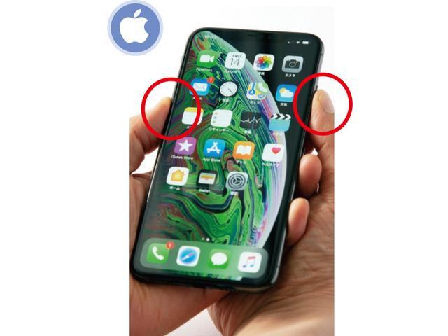 画像: iPhone Xシリーズは右側のサイドキーと左側の音量ボタン(上下どどちらかでも可)を同時長押し。従来モデルの場合は、電源ボタンを長押し。