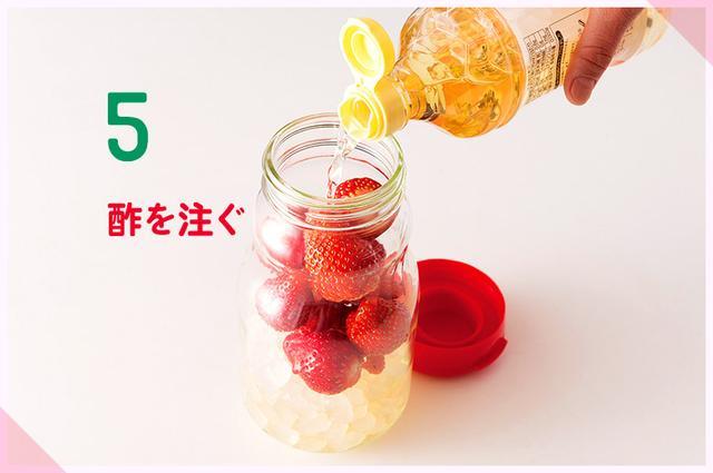画像6: 「イチゴ酢」の作り方