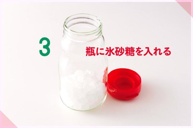 画像4: 「イチゴ酢」の作り方