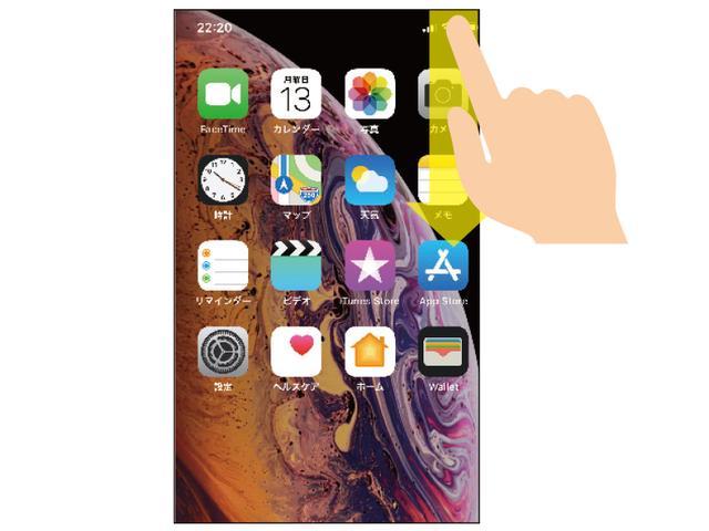 画像: iPhone X以降は、ホーム画面の右上から下方向にスワイプする。