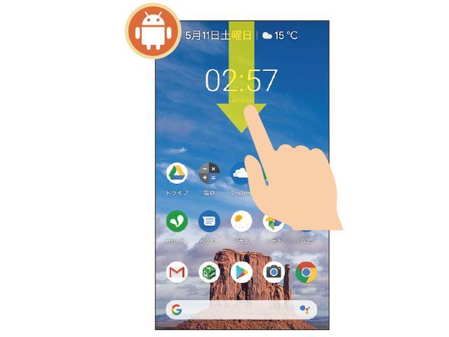 画像: Androidでは、画面上端から下方向にスワイプする。
