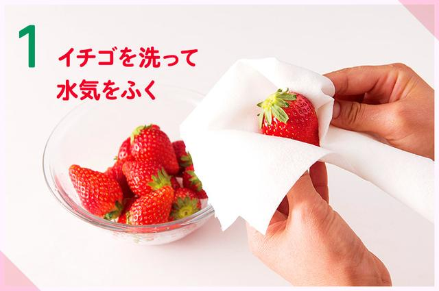 画像2: 「イチゴ酢」の作り方