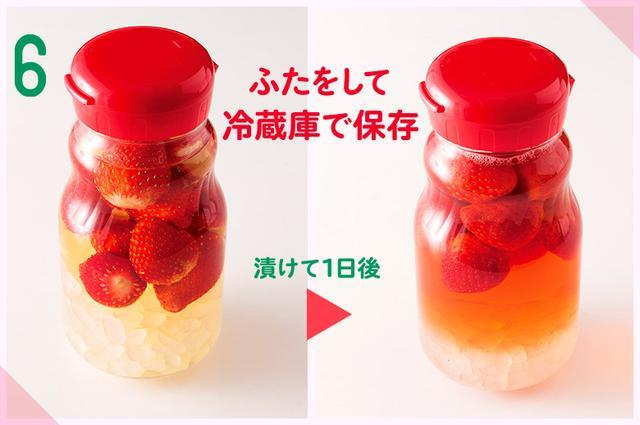 画像7: 「イチゴ酢」の作り方