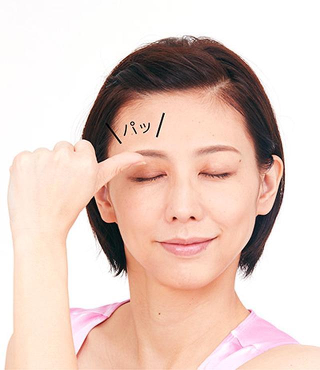 画像2: 【瞼マッサージ】血流がアップする「まぶた押し」のやり方 眼精疲労や緑内障を予防する効果