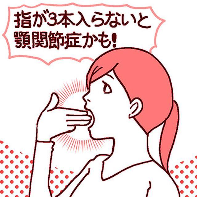画像: 顎関節症は悪化するとあごに力が入らなくなる