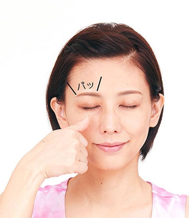 画像4: 【瞼マッサージ】血流がアップする「まぶた押し」のやり方 眼精疲労や緑内障を予防する効果