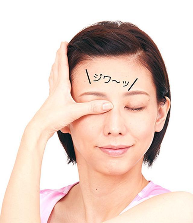 画像5: 【瞼マッサージ】血流がアップする「まぶた押し」のやり方 眼精疲労や緑内障を予防する効果