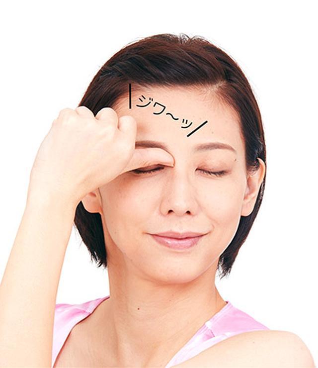 画像1: 【瞼マッサージ】血流がアップする「まぶた押し」のやり方 眼精疲労や緑内障を予防する効果