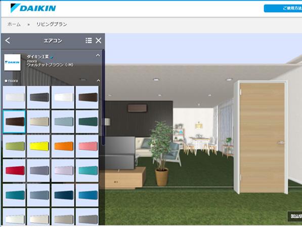 画像: リソラ3Dシミュレーション。 自由にカスタムして内装のシミュレーションができる。 daikin.3cata.com