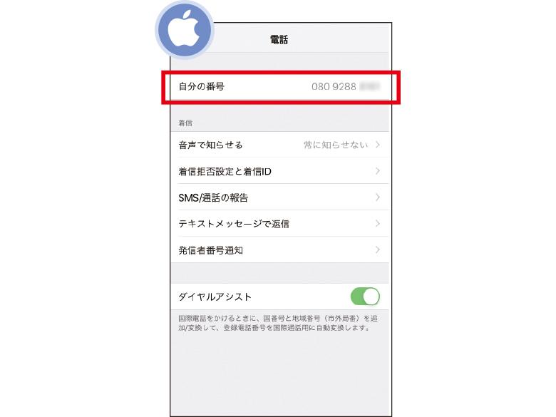 番号 携帯 個人 電話 検索