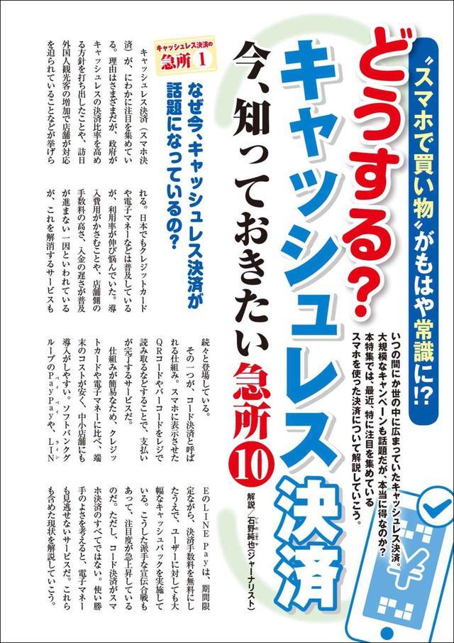 画像5: 『特選街』7月号が発売!【スマートフォン大特集】 「疑問と悩みを解決」「LINE入門」「キャッシュレス決済」