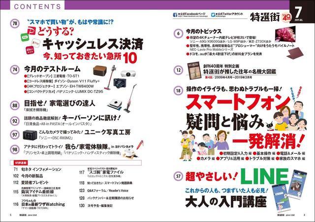画像1: 『特選街』7月号が発売!【スマートフォン大特集】 「疑問と悩みを解決」「LINE入門」「キャッシュレス決済」