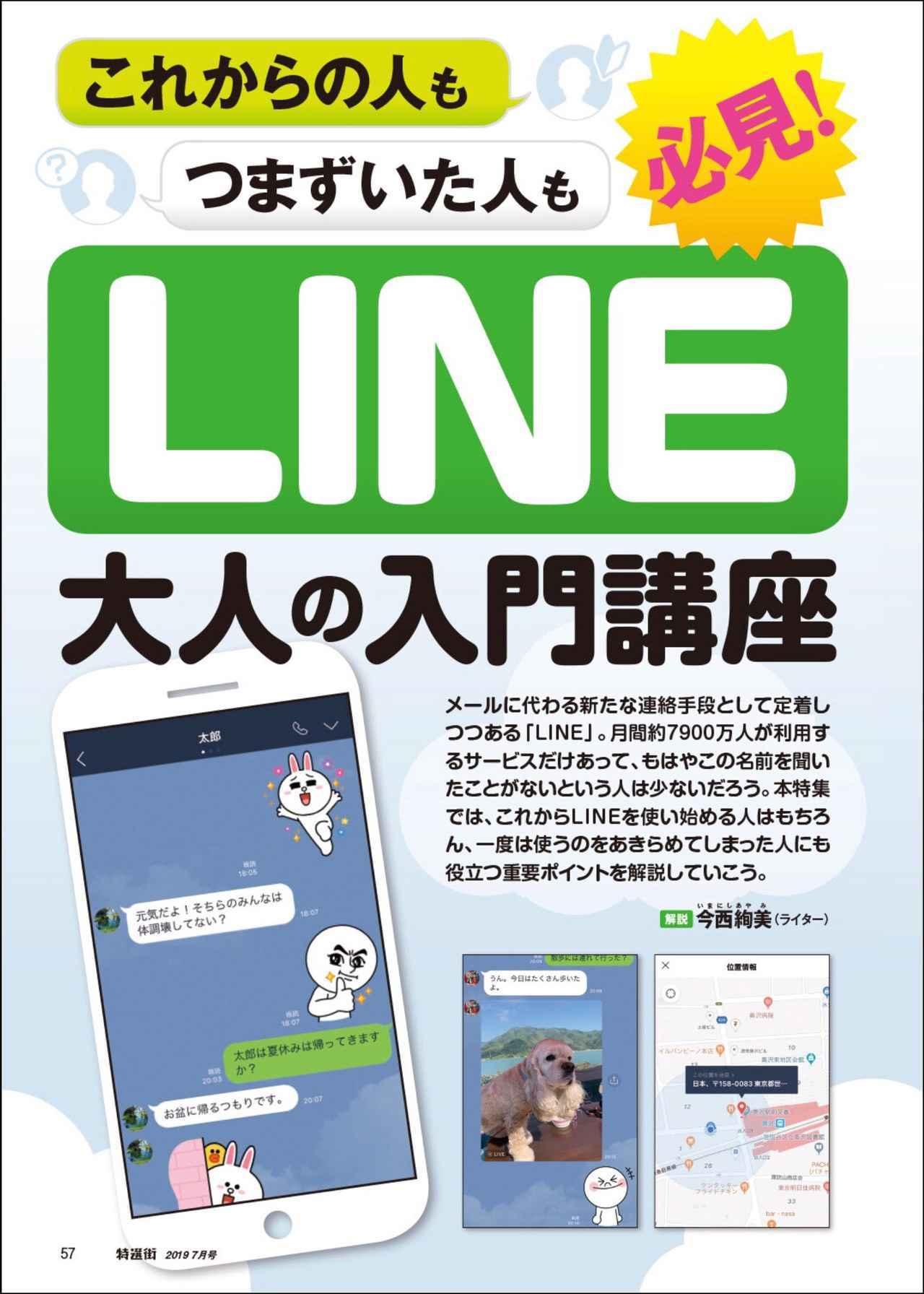 画像4: 『特選街』7月号が発売!【スマートフォン大特集】 「疑問と悩みを解決」「LINE入門」「キャッシュレス決済」
