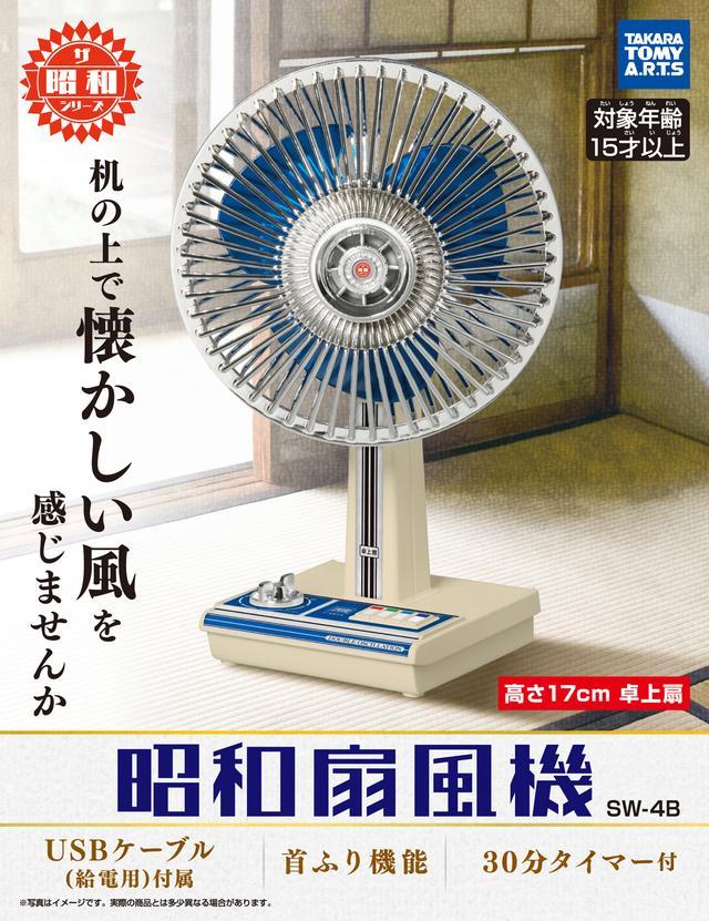 画像: タカラトミーアーツ 昭和扇風機 SW-4B