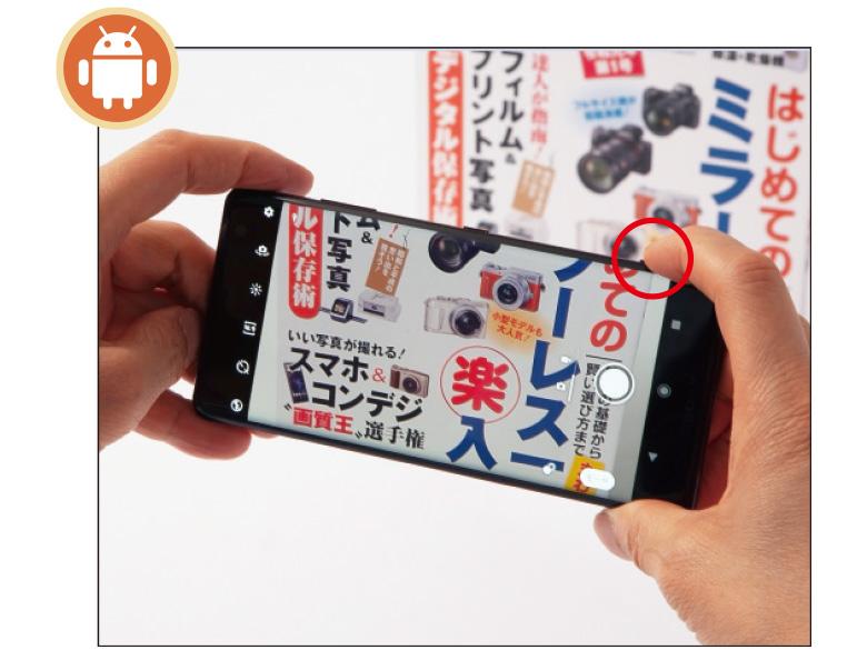 画像3: スマホカメラを素早く起動する方法は?Android・iPhoneの起動方法を解説