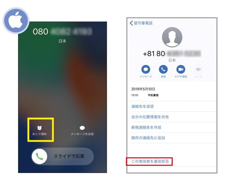 画像2: ●Androidは知らない番号を拒否できる