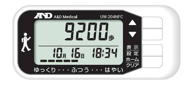 画像: 計測データをNFCで簡単に転送できる小型・軽量の活動量計