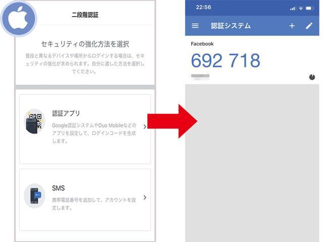 画像: ①アプリの設定で2段階認証を有効にしたのち、パスワードの入手方法として認証アプリかSMSのどちらかを選択しよう。 ②ログイン時には二つのパスワードが必須。追加パスワードのほうは絶えず変更されるので、盗まれても大きな問題はない。