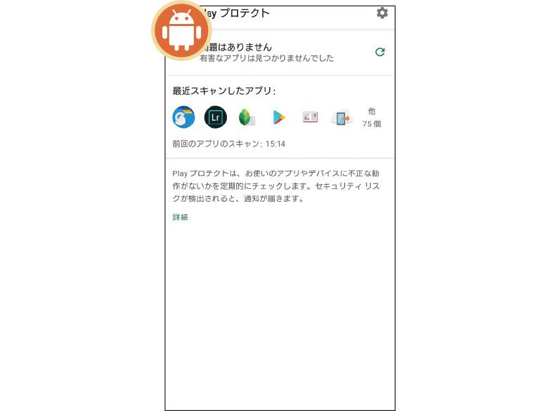 画像2: ●OSの不足部分を対策アプリでカバー