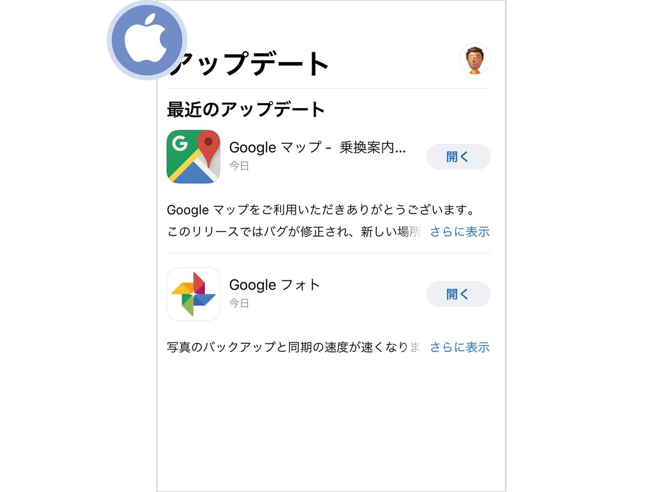 画像1: ●アプリは自動更新を有効にしよう